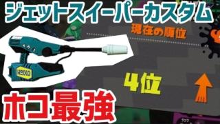 スプラトゥーン2最強武器2020